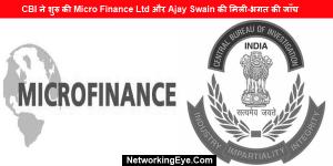 CBI ने शुरु की Micro Finance Ltd और Ajay Swain की मिली-भगत की जाँच