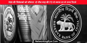 RBI की निवेशको को सौगात: दो तीन माह की FD मे ब्याज दर मे उच्च रिटर्न