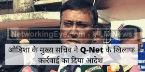 ओडिशा के मुख्य सचिव ने Q-Net के खिलाफ कार्रवाई का दिया आदेश