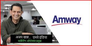 एमवे इंडिया अजय खन्ना