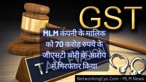 MLM कंपनी के मालिक को 70 करोड़ रुपये के जीएसटी चोरी के आरोप में गिरफ्तार किया