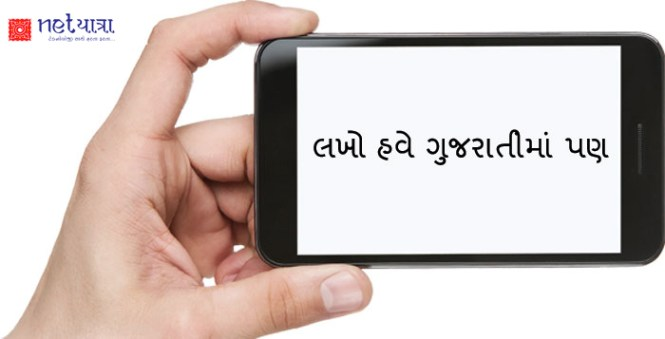 gujarati-typing-android
