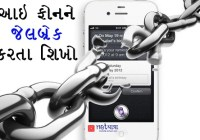 jailbreak-ios-6-iphone-4-3gs-and-ipod-touch.w654