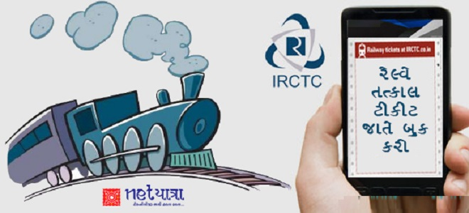 irctc-Train-ticket-book-easily