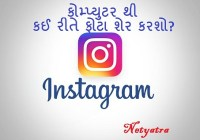instagram-share-photo-from-computer