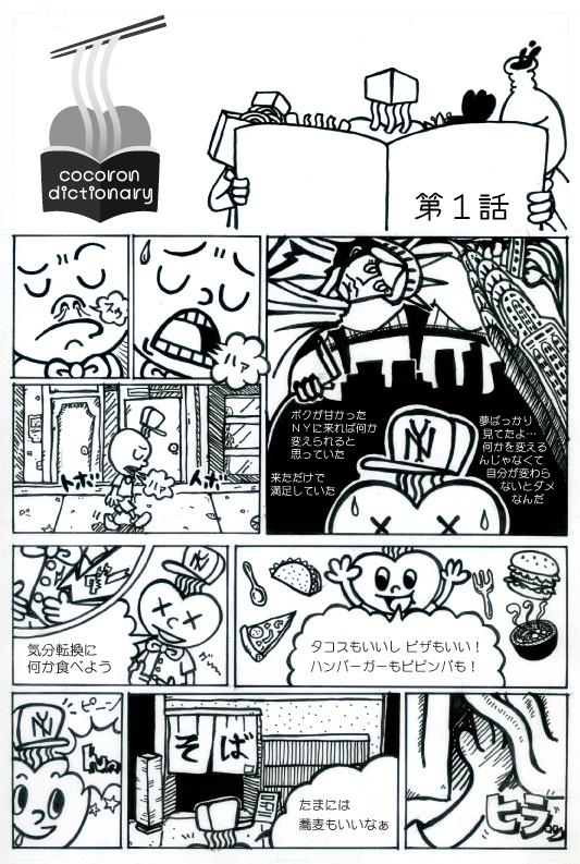 Cocoron Manga