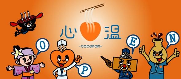 cocoron web