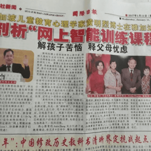indo Press Hua She Xin Wen 11 Jan 17-min