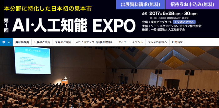 Artificial Intelligence Fever in Japan: 40000 people visited first Japan AI expo