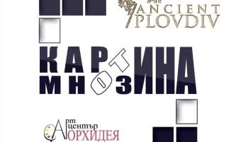"""Изложба """"Картина от мнозина"""" в Пловдив"""