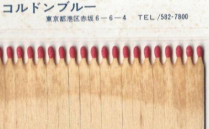Cordon Bleu Club flat pack pencil matches. Watch your fingers!