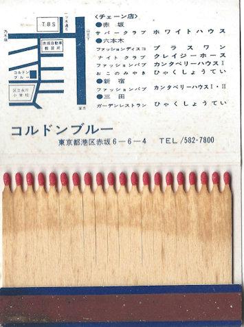 Cordon-Bleu club of Tokyo pencil matches.