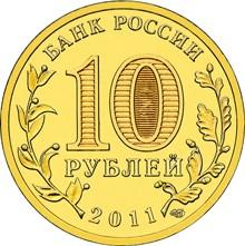 Города воинской славы - Ельня
