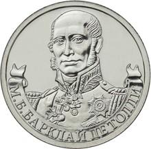 """Монета """"Генерал-фельдмаршал М.Б. Барклай де Толли """" - 2 рубля"""