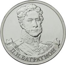 """Монета """"Генерал от инфантерии П.И. Багратион"""" - 2 рубля"""