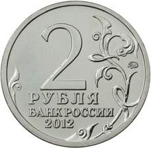 """Монета """"Генерал от кавалерии Л.Л. Беннигсен"""" - 2 рубля"""