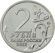 "Монета ""Генерал-фельдмаршал П.Х. Витгенштейн "" - 2 рубля"