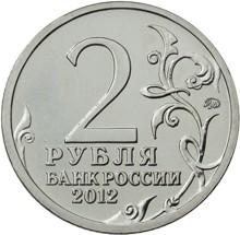 """Монета """"Генерал от инфантерии А.П. Ермолов"""" - 2 рубля"""