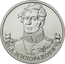 """Монета """"Генерал от инфантерии М.А. Милорадович"""" - 2 рубля"""