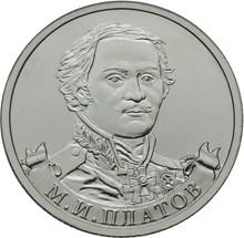 "Монета ""Генерал от кавалерии М.И. Платов"" - 2 рубля"