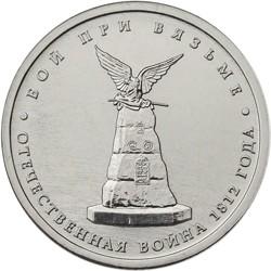 """Монета """"Бой при Вязьме"""" - 5 рублей"""