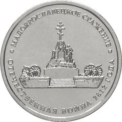 """Монета """"Малоярославецкое сражение"""" - 5 рублей"""