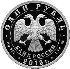 """Монета """"АНТ-25"""""""