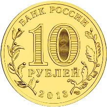 Монета Наро-Фоминск - 10 рублей