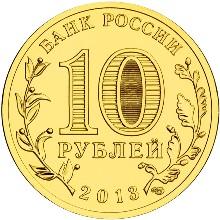 Серия: Города воинской славы - Архангельск - 10 рублей