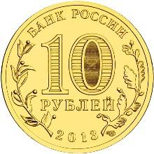 Города воинской славы - Волоколамск 10 рублей
