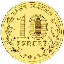 Города воинской славы - Брянск 10 рублей