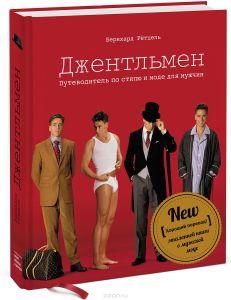 Джентльмен. Путеводитель по стилю и моде для мужчин