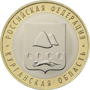 10 рублей серии «Российская Федерация»: Курганская область