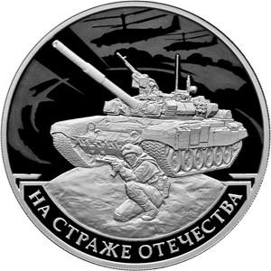 Серебряная монета номиналом 3 рубля серии «На страже Отечества»