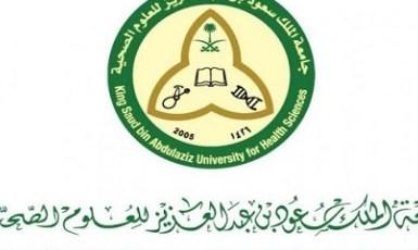 وظائف شاغرة للنساء بجامعة الملك سعود الصحية