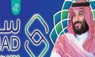 خطوة بخطوة.. طريقة التسجيل في سند محمد بن سلمان للزواج