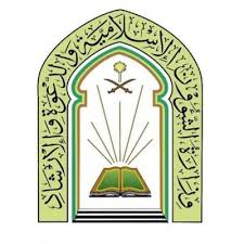 """""""الشؤون الإسلامية"""" توجه بإقامة صلاة الجمعة بالمساجد القريبة من الجوامع المزدحمة.. وفق ضوابط"""
