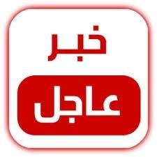 عاجل / وزارة الداخلية: إيقاف تعليق القدوم إلى المملكة عبر المنافذ البرية والبحرية والجوية من الإمارات وجنوب أفريقيا والأرجنتين اعتبارًا من هذا التاريخ👇