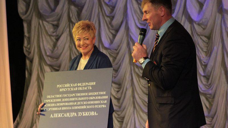 Заявление Александра Зубкова