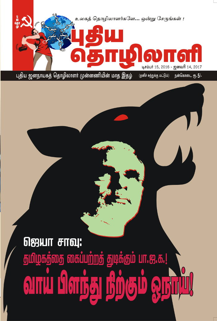 puthiya-thozhilali-december-2016-wrapper-front