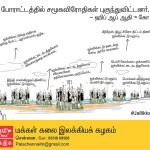 Anti social activities seen by saffron brigade in Marina – Cartoon