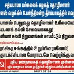 Sathyabama made to pay bonus! Can CTS employees demand full variable pay?