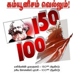 "Marx's ""Capital"" 150, Russian Revolution 100 – YMCA Hall Meeting on Nov 19"