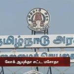 தமிழ்நாடு லோக் ஆயுக்தா சட்டம் : இன்னும் ஒரு கண் துடைப்பு