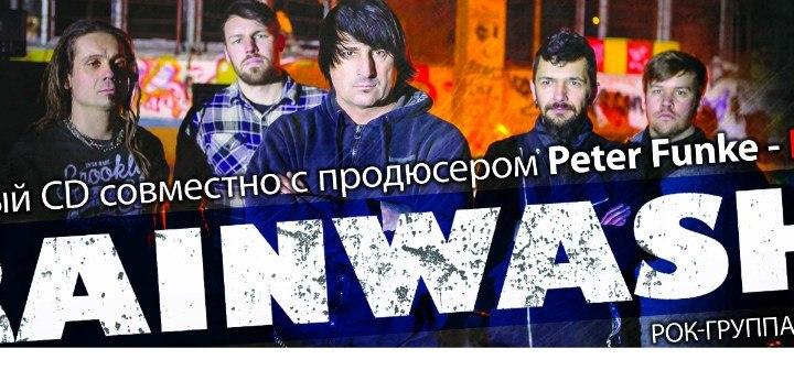"""Немецкая Рок-Группа """"Brainwashed"""" даст концерт"""