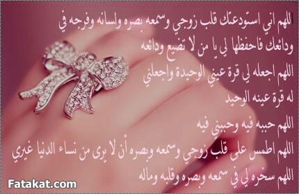 اقوي دعاء مجرب للزواج اجمل بنات