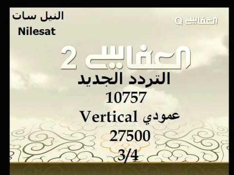 قناة العفاسي اناشيد 2019 اجمل بنات