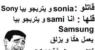 نكت خاسرة مغربية الكوميديا المغربية نكته مغاربة مضحكة جدا 2020