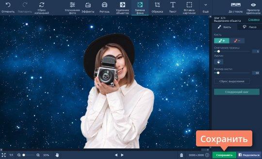 Как изменить фон на фотографии | Замена фона на фото