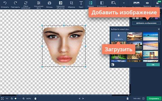 Как вставить лицо в картинку Замена лица на фото с Movavi